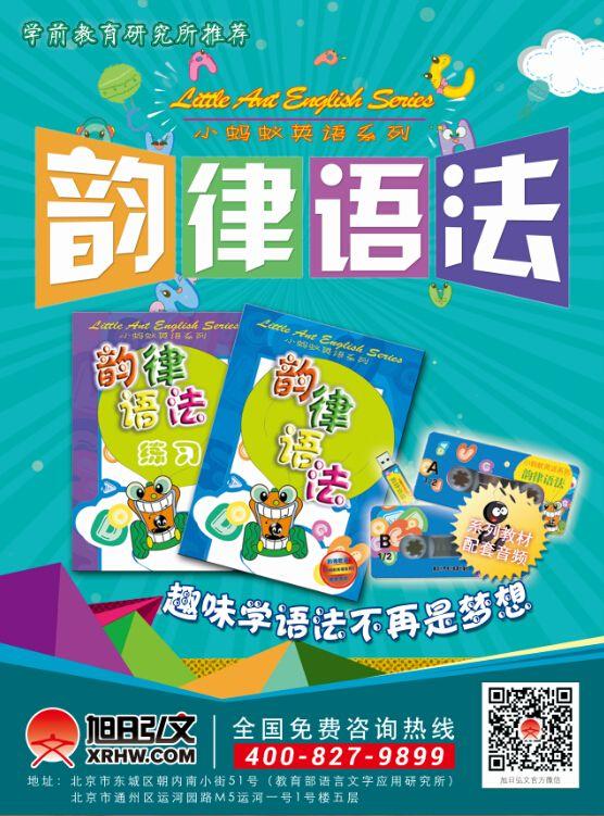 湖南幼兒韻律語法教程品牌加盟