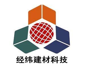 郑州经纬西部新型建材科技有限公司
