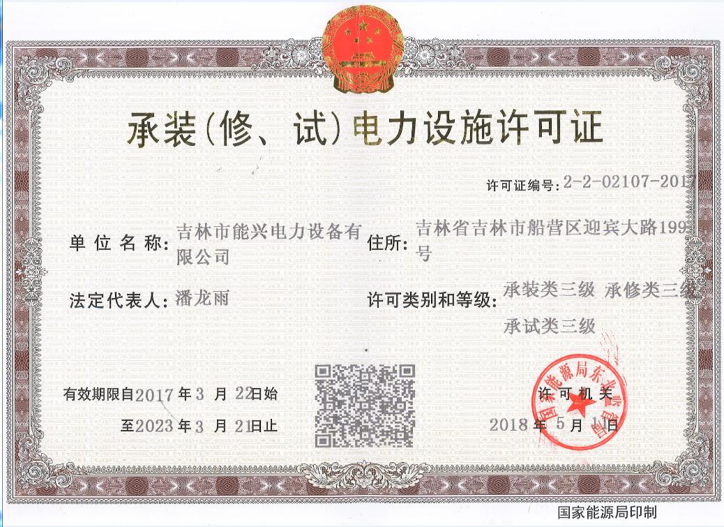 北京承接電力安裝試驗檢修工程施工