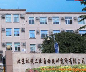 北京机械工业自动化研究所有限公司