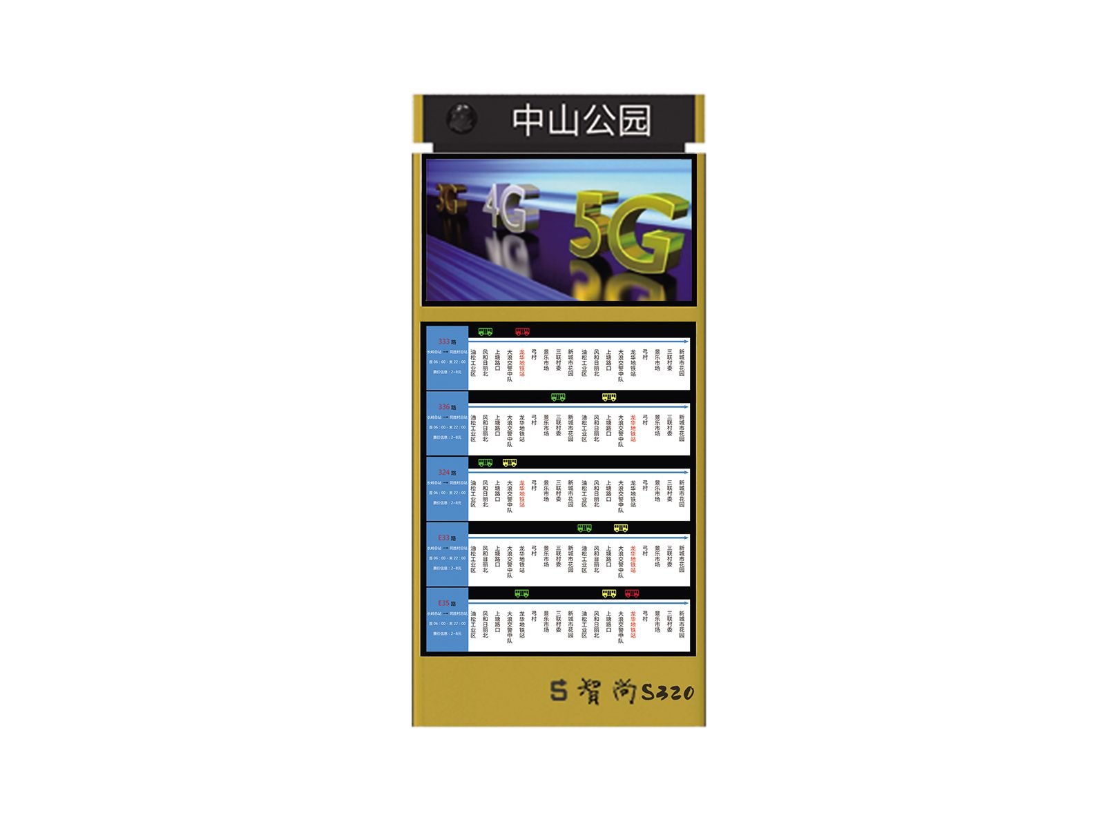 32寸非觸摸橫屏LCD電子站牌報價