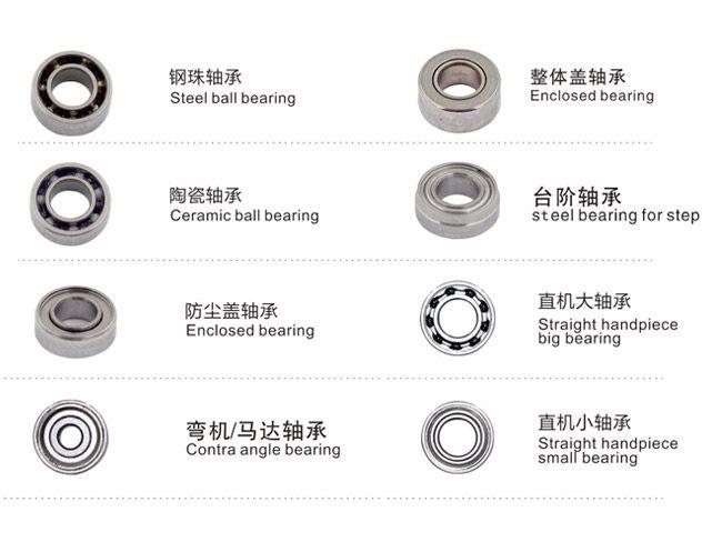 广东牙科手机轴承配件供应价格