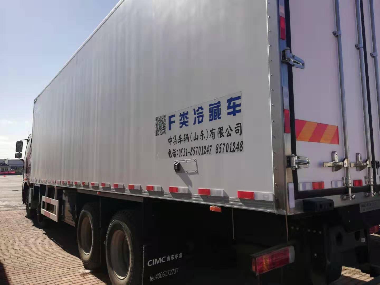 冷藏保鲜货物运输公司