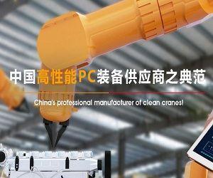 杭州力泰起重机械有限公司