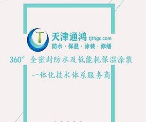天津通鸿防水保温工程有限公司