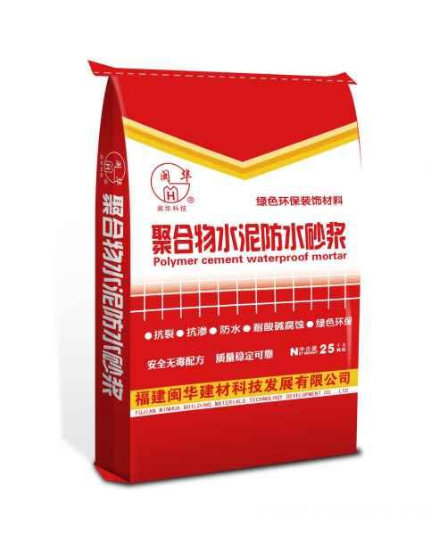 江苏聚合物水泥防水砂浆供应商