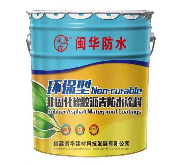非固化橡胶沥青防水涂料厂家直供