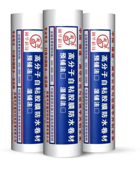 河南高分子自粘防水卷材生产销售