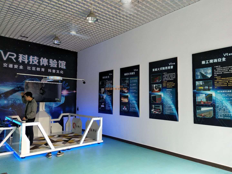 VR安全體驗館安裝工程