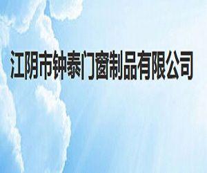江阴市钟泰门窗制品有限公司