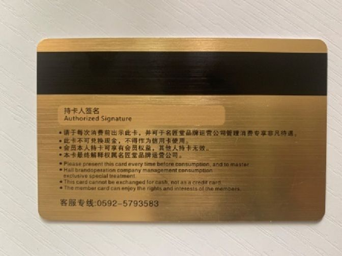北京浩順餐飲會員積分卡銷售價格