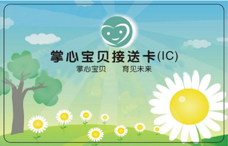 北京校園一卡通IC卡廠家供應