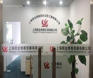 上海慈业网球场营造有限公司