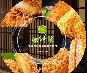 荣成四叶草食品有限公司