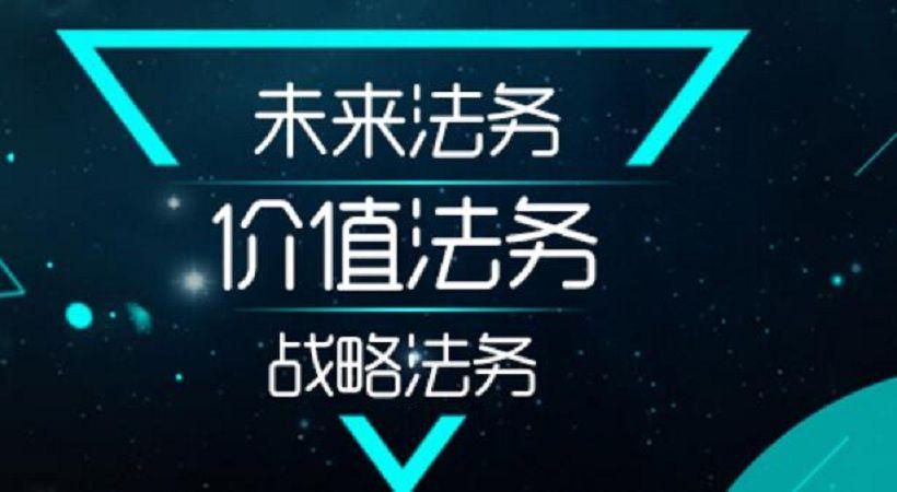 北京法務培訓