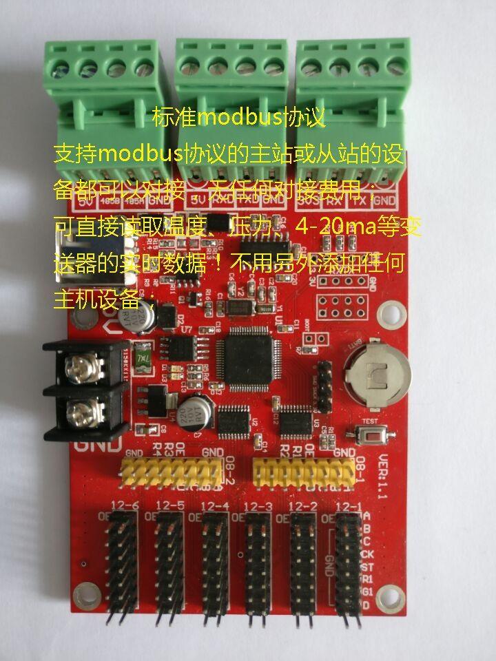 二次開發LED控制卡供應