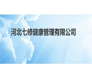 河北七修健康管理有限公司