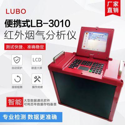 LB-3010非分散紅外煙氣分析儀市場價