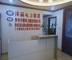 貴州洋鵬電力建設有限公司