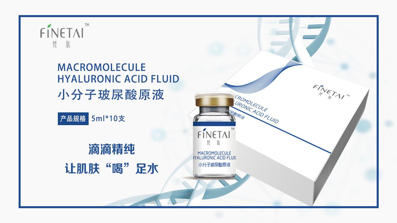 煙臺小分子玻尿酸原液