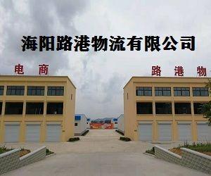 海阳路港物流有限公司