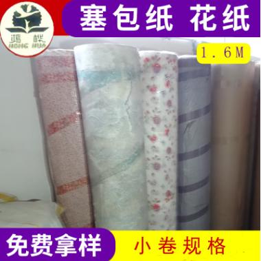山東卷筒優質花紙供應商