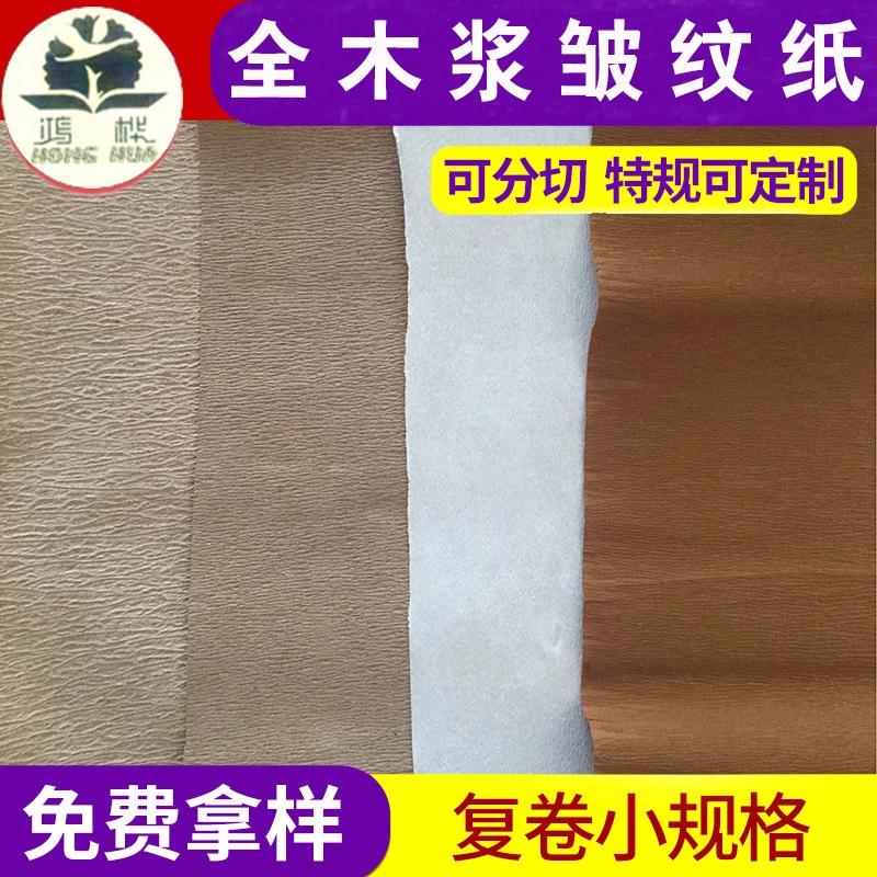 广东优质全木浆皱纹牛皮纸卷筒市场报价