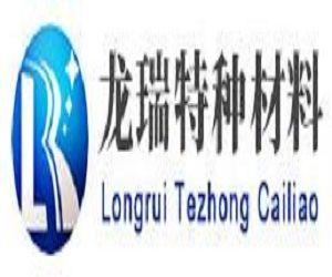 景县龙瑞特种材料制品有限公司