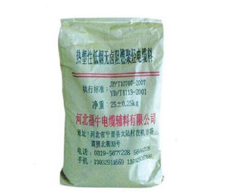 河北热塑性阻燃聚烯烃电缆料销售价位