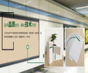 济南聚隆塑业有限公司
