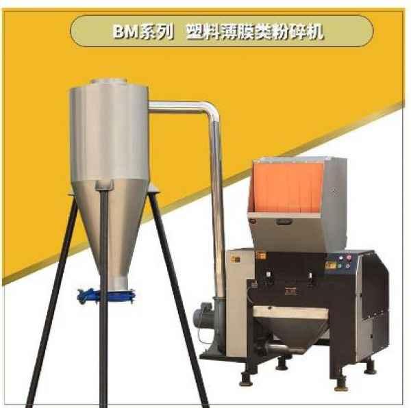 杭州塑料薄膜粉碎机批发