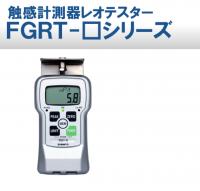 日本力新宝FGPX-1推拉力计