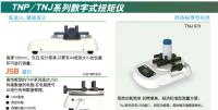 力新宝TNP/TNJ系列数字式扭矩仪批发价