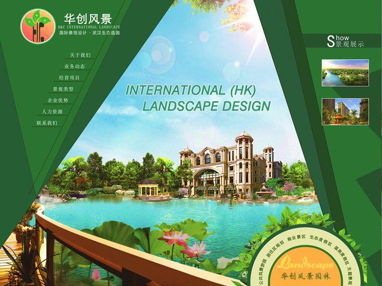 武汉园林设计公司