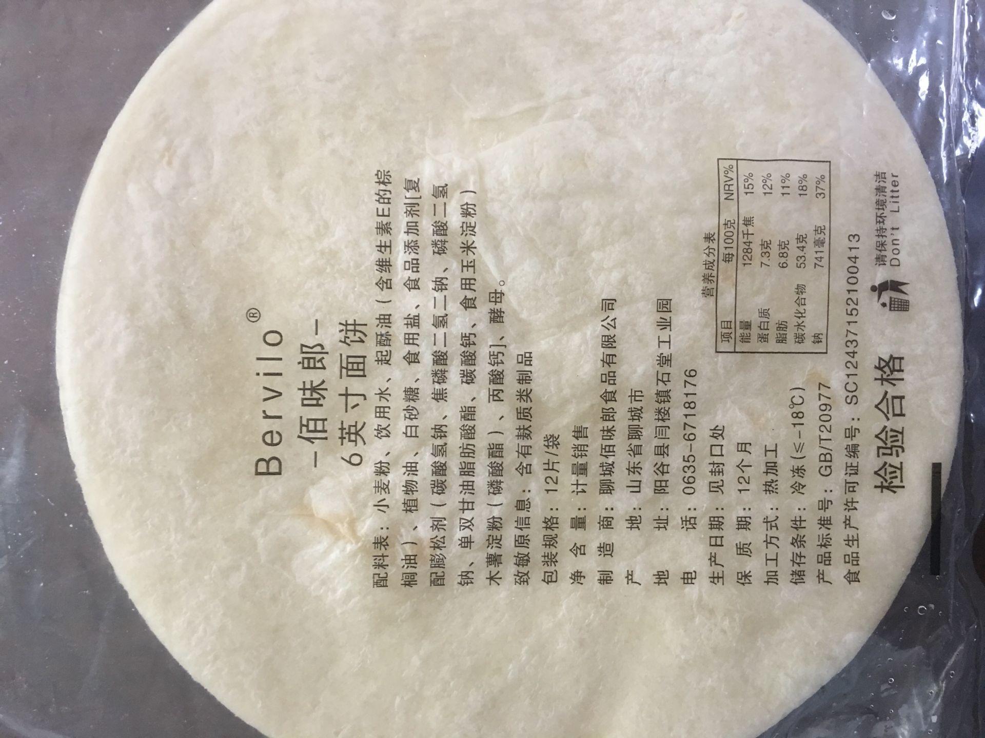 6英寸面饼报价