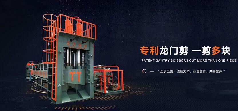 江苏废钢加工设备生产厂家