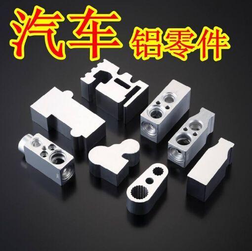 江苏铝合金汽车零部件生产加工