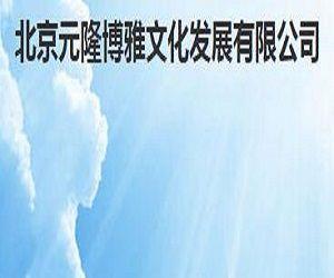 北京元隆博雅文化发展有限公司