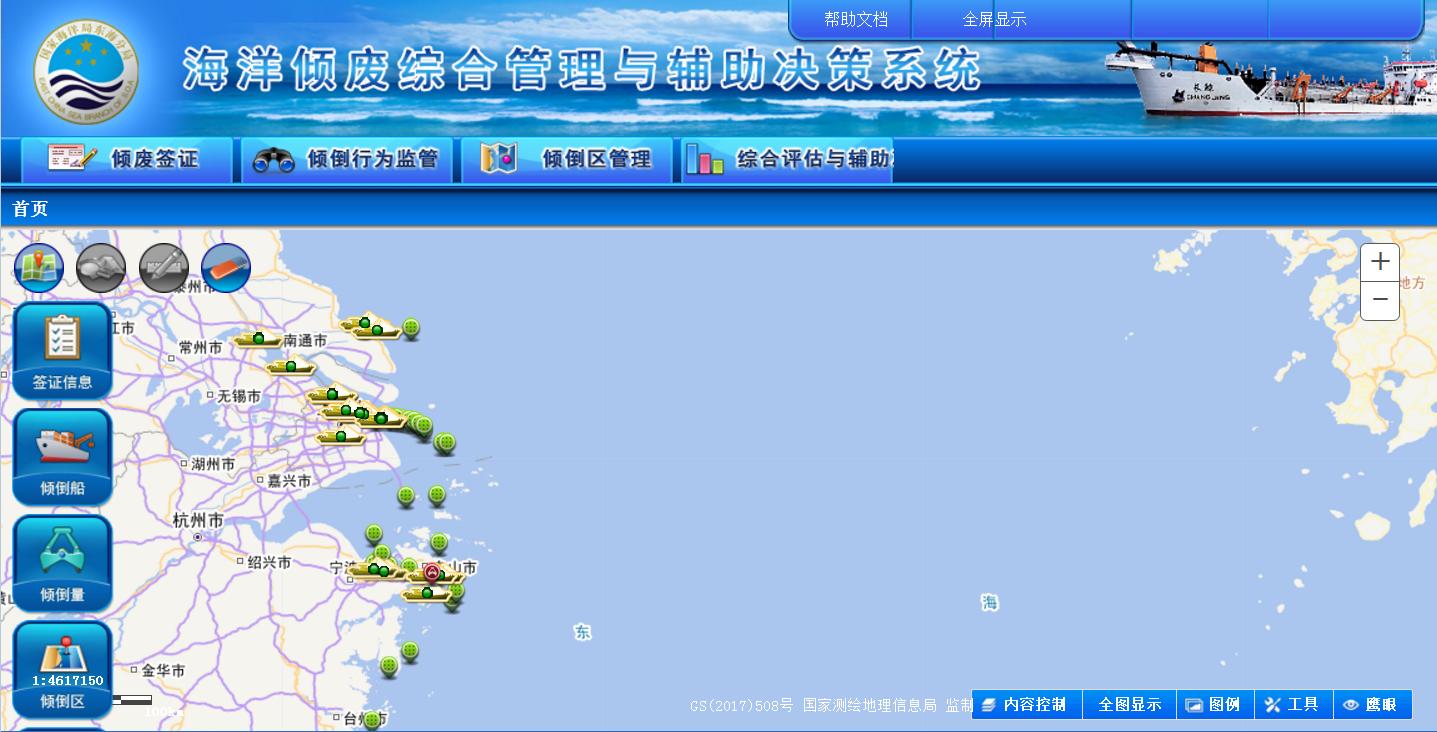 海洋倾废监控系统