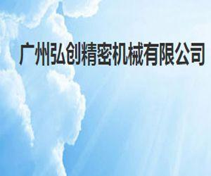 广州弘创精密机械有限公司
