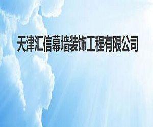 天津汇信幕墙装饰工程有限公司