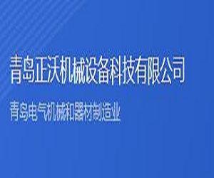 青岛正沃机械设备科技有限公司