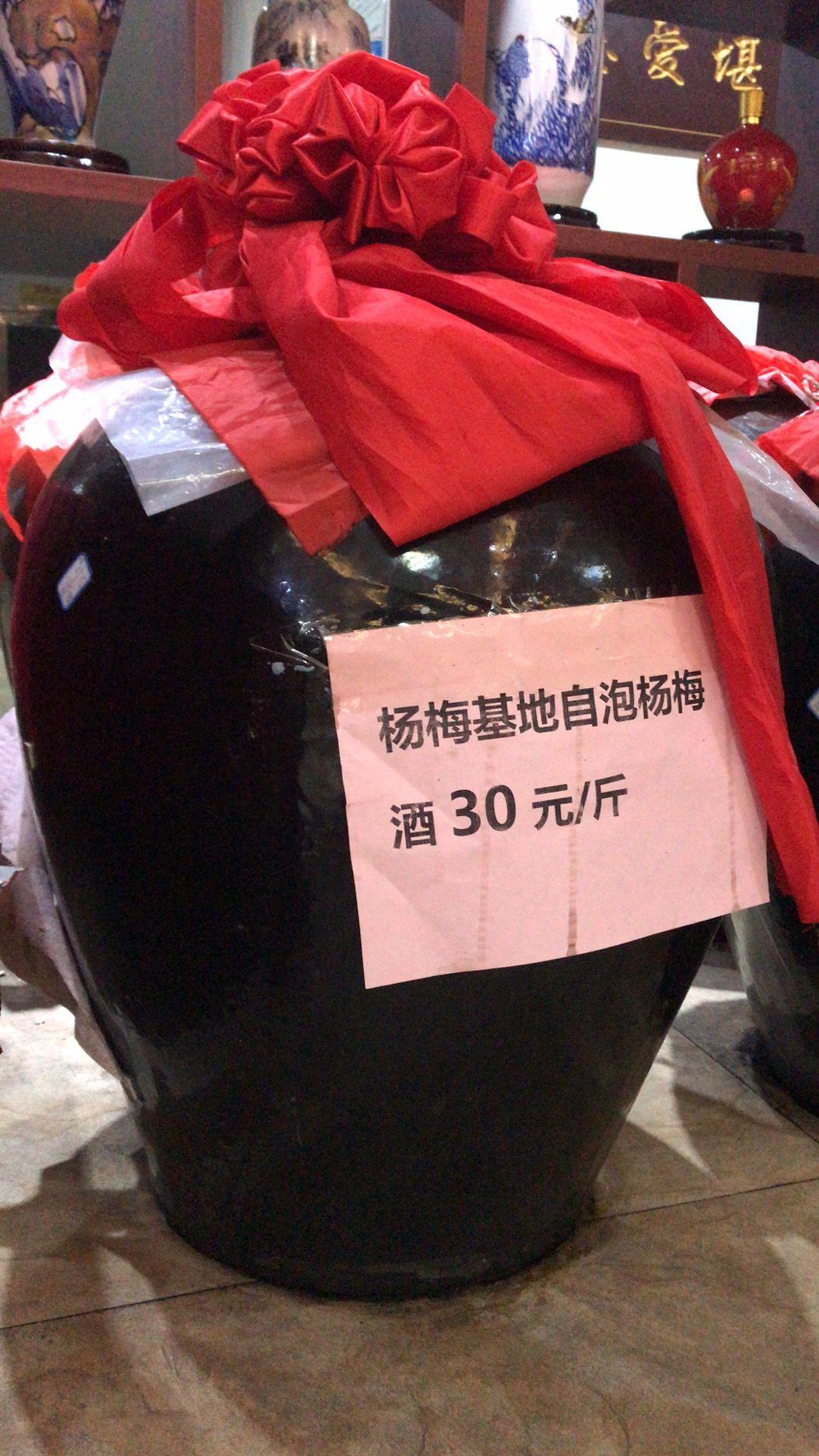 農夫寶楊梅酒銷售
