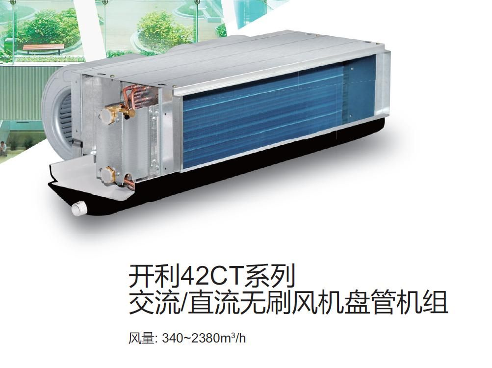 上海风机盘管销售