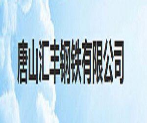 唐山汇丰钢铁有限公司