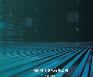 河南润邦电气有限公司
