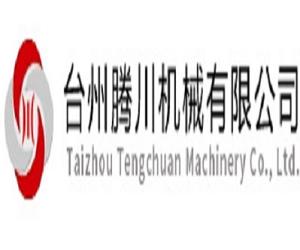 台州腾川机械有限公司
