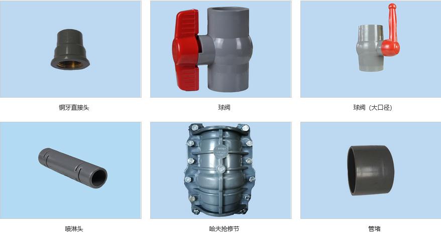 内蒙古南亚PVC给水管件销售价