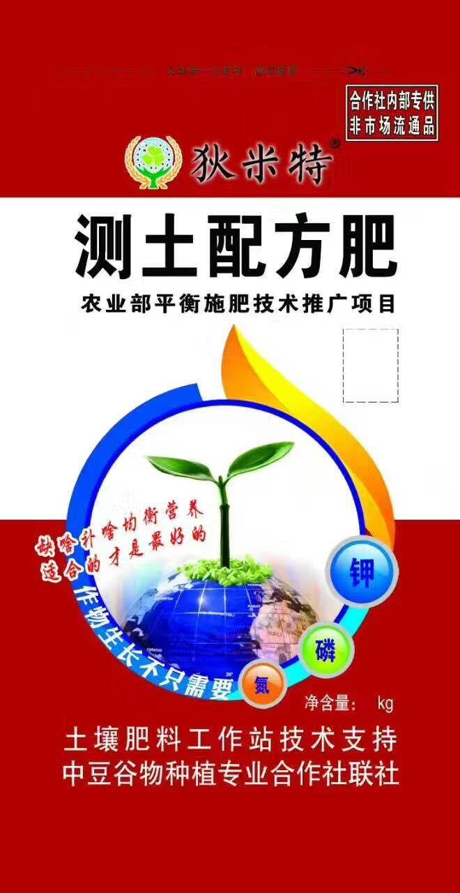黑龙江化肥免费用供应商