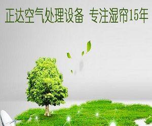 江陰市正達空氣處理設備有限公司